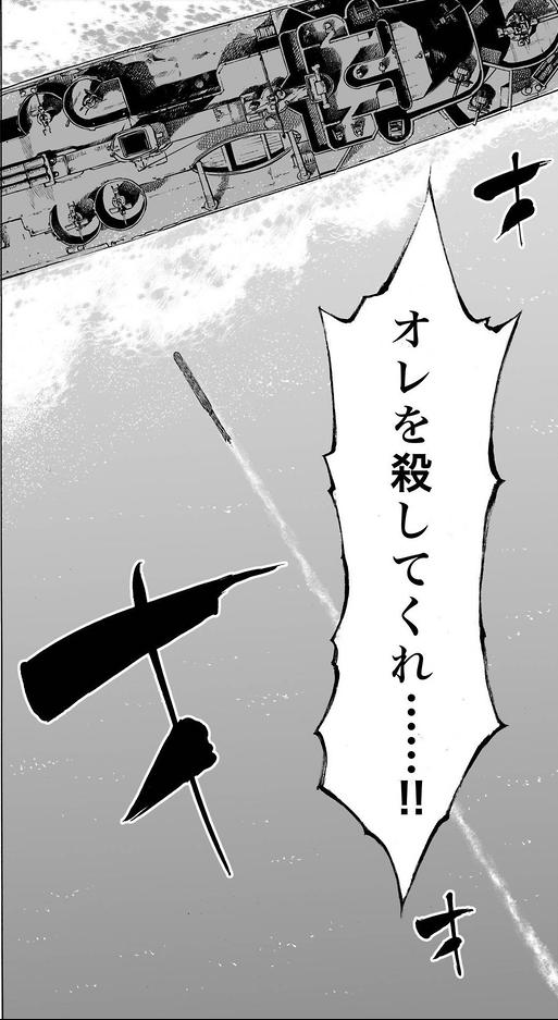 特攻の島4