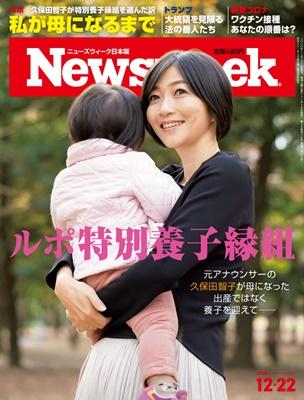 newsweek20201222