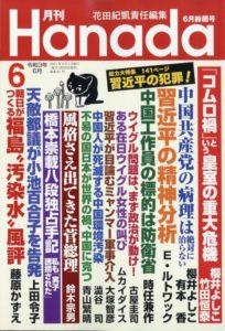 月刊Hanada2021六月号