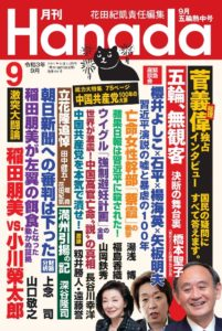 月刊Hanada9月号